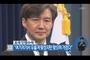 [단독] 조국 민정수석, 총 15개 학술지논문들 '자기표절' 연루