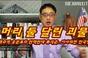 자유한국당은 '머리 둘 달린 괴물'...참혹한 붕괴 불가피