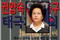 """시민단체 """"권양숙, 박 전 대통령 석방 요구하라...그게 노무현에 대한 예의"""""""
