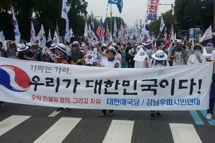 [포토] '박대통령 무죄석방' 대학로 마로니에공원 태극기 집회