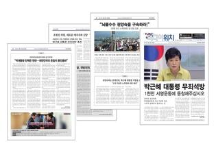 박근혜 대통령 무죄석방 미디어워치 호외판 100만부 발행 후원 요청