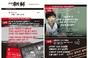 월간조선, JTBC 태블릿 조작 사건 대서특필