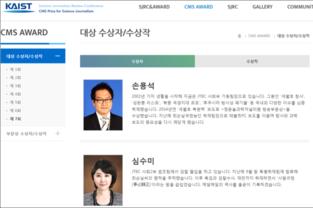 카이스트, 조작보도 논란에도 JTBC 태블릿PC 취재팀에 언론대상 수여 '강행'