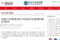 """한국 기자 폭행… 자유총연맹,""""중국은 문명국이길 포기했나"""""""