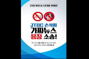 19일 낮 12시, 서부지법서 'JTBC 가짜뉴스 응징 소송' 기자회견 열려