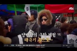 [변희재칼럼] '손석희 구속' 집회 숨어들어온 JTBC 양원보 반장