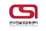[알림] '서울대 진실위' 및 '각 연구기관 진실위' 허위결론 사례 제보 받습니다
