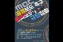 이번엔 'MBC 사옥'앞에서 집회… 18일(목) 낮 12시