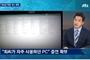 "[JTBC 2차고소장] 손석희, ""태블릿에 데스크톱·노트북 연결해 파일 복사"" 실토"