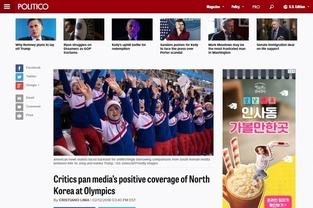 미국 현지서 호되게 질책받고 있는 미국 좌파 매체들의 북한 우호 보도
