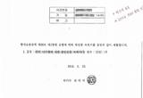 국과수 나기현 공업연구관 태블릿PC 관련 법정 증언 녹취서 발췌본