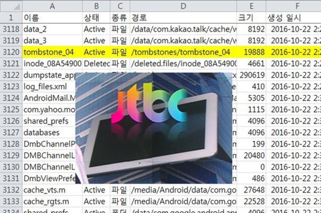 [단독] 태블릿PC에 기록된 '묘비' 로그...JTBC 무리한 작업 정황