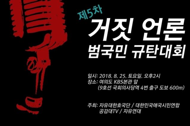 자유대한호국단, 25일 북한석탄 침묵하는 KBS·MBC 규탄대회