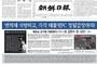 조선일보, '태블릿PC' 주제 광고 게재