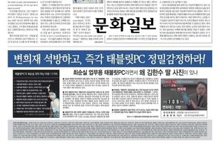 문화일보, '변희재석방· 태블릿감정' 주제 광고 게재