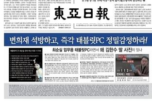동아일보도 '변희재석방· 태블릿감정' 주제 광고 게재