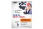 15일, 태블릿 재판 6차 공판 '서증조사' 예정… '태블릿 감정'도 이날 결정