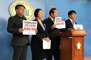 [전문] JTBC 태블릿PC 조작사건 규명을 위한 특검안