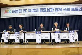 [전문] 'JTBC 태블릿PC 특검의 필요성과 과제 국회토론회' 주제발제