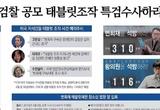 조선일보, 'JTBC-검찰 태블릿조작 공모 특검하라' 광고