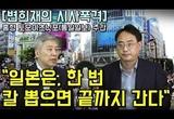 """홍형 토오이츠닛포 주간, """"한일 갈등 해결을 위해서는 반일종족주의 극복해야"""""""