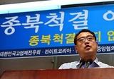 변희재 Vs 이정희·심재환, '종북' 파기환송심 재판 18일 열린다