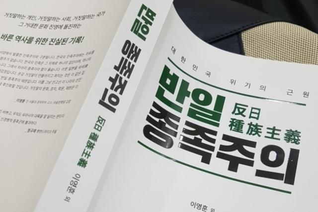 文 정권 반일 선동에도 서점가에선 단행본 '반일 종족주의'  돌풍