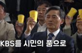 [박한명 칼럼] 양승동 KBS 사장의 '정치적' 비상경영계획