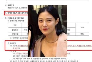 [단독] 조국 해명은 거짓말...고려대 세계선도인재 전형, '논문실적' 평가에 반영