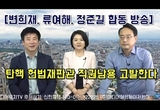 변희재‧류여해‧정준길, '33명' 모아 탄핵 결정 내린 헌법재판관 9명 고발