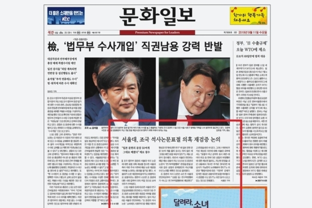미디어워치가 적발한 조국 일본 문헌 표절, 문화일보 1면으로 다뤄