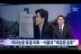 TV조선도 미디어워치가 적발한 조국 일본 문헌 표절 문제 다뤄