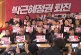 """조원진 의원 """"박 대통령 탄핵 집회 주도한 '퇴진행동', 기부금품법 위반"""""""