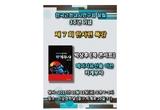 '메이지유신을 이끈 카게뮤샤' 박상후 북콘서트, 11일 이승만 학당에서 열려