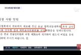 서울대, 조국 장관 석사논문 일본 문헌 표절 재조사 결정