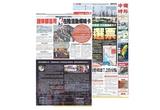 대만 주요 일간지, 한국-대만의 국교회복과 반공동맹 촉구 변희재 의견광고 게재