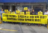 """시민이 등돌린 시민단체...""""참여연대는 국가권력의 하수인"""" 비판 집회"""
