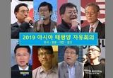 오는 7일, '2019 아시아 태평양 자유회의' 아시아 자유‧보수우파 리더들 한 자리에 모여