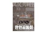 """""""2019년 11월 16일, 우리는 '탄핵무효'를 위한 만민공동회 개최를 선언합니다"""""""