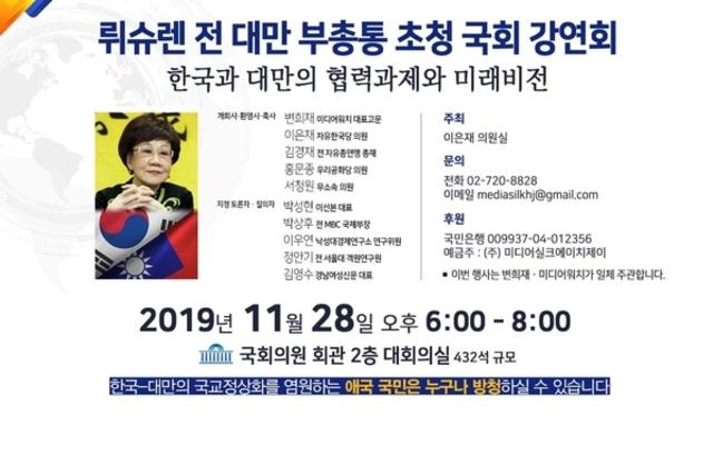오는 28일, 국회에서 뤼슈렌 전 대만 부총통 한국-대만 국교정상화 강연 열려