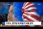 [단독] 국제축구연맹(FIFA)이 욱일기 사용 금지? 문체부발 가짜뉴스로 확인돼