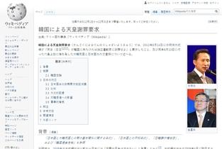 [위키피디아 일본어판 번역] '한국에 의한 천황 사과 요구(韓国による天皇謝罪要求)'