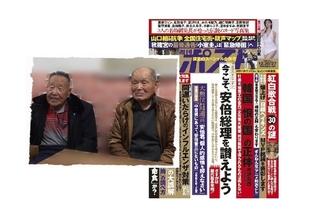 """韓 징용노동자들 """"일본인은 매우 친절… 차별 느낀 적 없어"""" 육성 고백, 日 슈칸포스트 특종"""