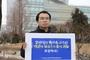 [포토] 이우연 박사 '류석춘 교수 징계 반대' 연세대 앞 1인시위
