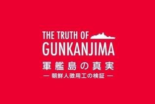日 산케이, '군함도 괴담'에 맞선 하시마섬 도민들의 진실증언 조명