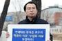 이우연 박사, '류석춘 교수 징계절차 중단' 재차 촉구 1인 시위 예고