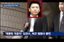박근혜 대통령 감옥으로 이끈 김한수 위증, 특검도 공범 의혹