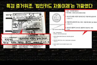 [단독] 윤석열의 특검, 태블릿PC 관련 김한수에 위증 교사
