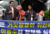 """김병헌 """"'일본군 위안부 피해자'라는 거짓말부터 바로잡아야"""""""