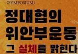 """이승만학당·공대위 심포지엄 """"정대협의 위안부 운동, 그 실체를 밝힌다"""""""
